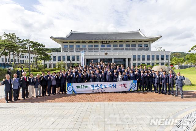 경북도의회 모습.jpg