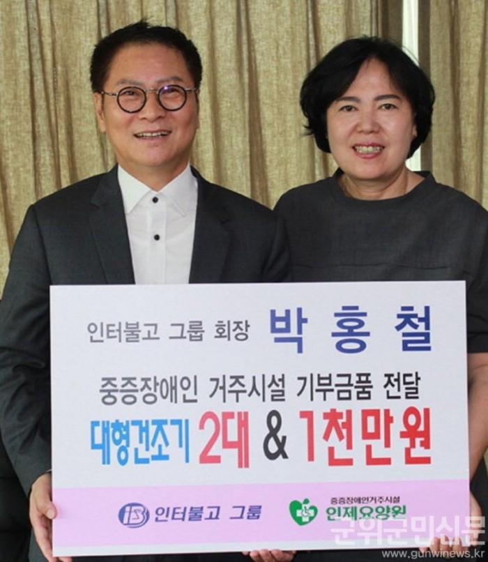 꾸미기_박홍철 회장.jpg