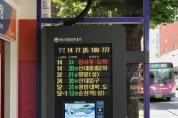 군위군'버스정보시스템(BIS)'국비 확보