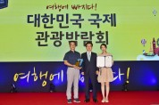 군위군, 대한민국 국제 관광박람회 경북유일 우수상 수상 기염!