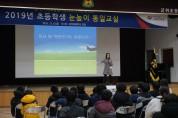"""군위군,""""2019년 초등학생 눈높이 통일교실""""개최"""