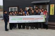 산성면 주민자치위원회, 선진지 견학