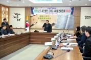 사단법인 군위군교육발전위원회, 2020년도 이사회 개최