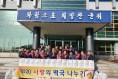 한국생활개선군위군연합회 '사랑의 떡국 나누기'