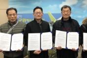 군위 새뜰마을추진위-나루봉사단 재능기부 협약 체결