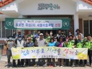 군위나루봉사단, 재능나눔 자원봉사활동 시행