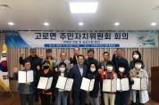 """고로면 주민자치위원회 출범…""""우리동네 발전, 우리 손으로"""""""