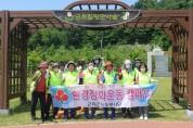 군위군 사랑의 열매 나눔 봉사단,  '환경정화운동 캠페인' 앞장