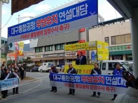 의성군의 불·탈법 행위에 '뿔난' 군위군민들 거리투쟁!