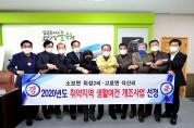 군위군, 민선7기 농촌지역개발 예산확보 400억 돌파