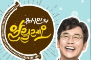 【기자수첩】지역출신 유시민 노무현재단 이사장의 궤변