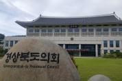 [시론] 경북도의회 '정책보좌관' 진짜 필요하나